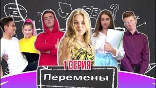 Сериал ПЕРЕМЕНЫ про школу, проблемы, любовь / Sonya2si
