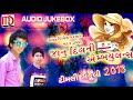 Latest Gujarati Timli Gafuli 2018 | Janu Dil Ni Ambulance - Divyesh Parmar | Audio Jukebox