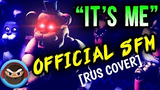 SFM FNAF SONG IT S ME MUSIC VIDEO ANIMATION RUS COVER SONG BY TryHardNinja