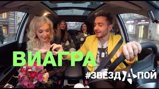Караоке в машине #ЗВЕЗДАПОЙ - ВИАГРА & #MannequinChallenge (Выпуск 27)