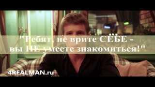 Обучение знакомству в Нижнем Новгороде. Тренинг