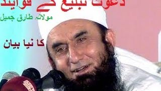 Dawat tabligh k Fawayad-- Full bayan By Maulana Tariq jameel--Tariq jameel videos