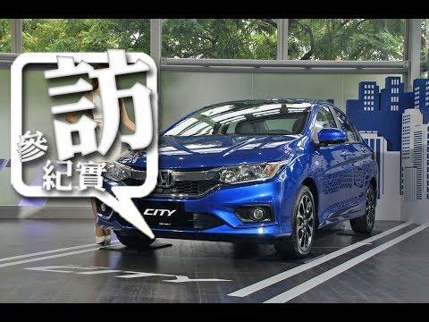 新台幣 62.9 萬元起,全新小改款 Honda City 正式發表