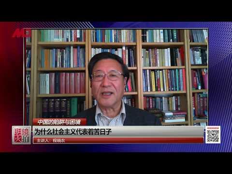 程晓农:为什么社会主义代表着苦日子(20190412 中国的陷阱与困境 | 第9期)