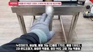 KEPOS 탁상형 전기 튀김기 소개[중고판매합니다.]