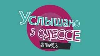 """""""Услышано в Одессе №7"""". Самые смешные одесские фразы и диалоги."""