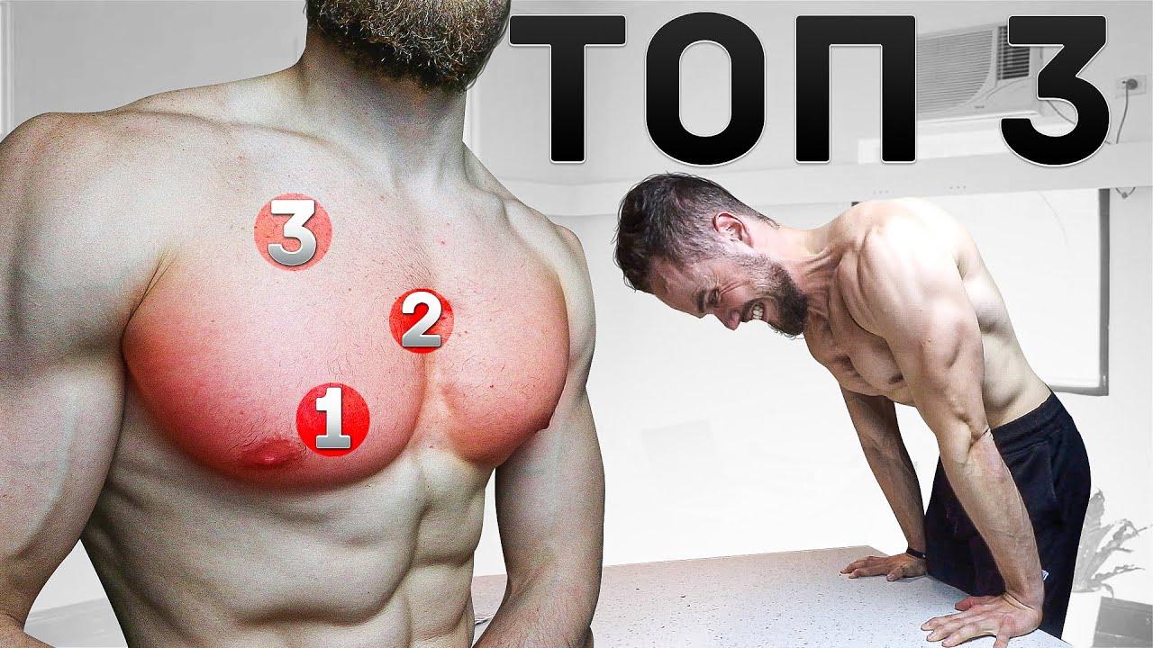 Топ 3 упражнения за гърди в домашни условия, които трябва да правиш!