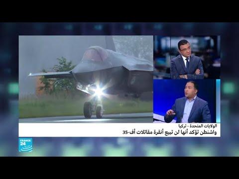 لماذا ترفض واشنطن بيع مقاتلات F35  إلى تركيا؟  - نشر قبل 11 ساعة