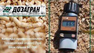 Команда профессионалов| Технический отдел| Про блок сушки БС-700
