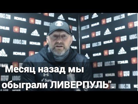 Реакция тренера САУТГЕМПТОНА