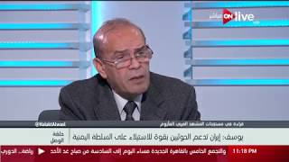 أحمد يوسف أحمد: ما حدث في اليمن فرصة ذهبية لانتصار الشرعية ومن وراءها التحالف العربي بقيادة السعودية