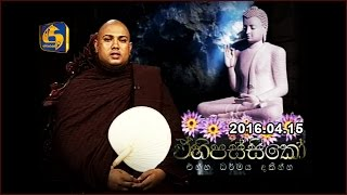 Ehipassiko 2016.04.15 | Delivered By Rev: Borelle Siri Sumana Thero