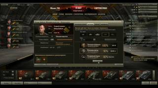 World Of Tanks 100 % экипаж без голда