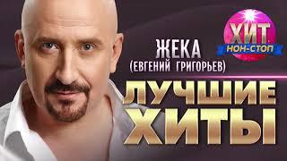 Евгений Григорьев (ЖЕКА) - Лучшие Хиты
