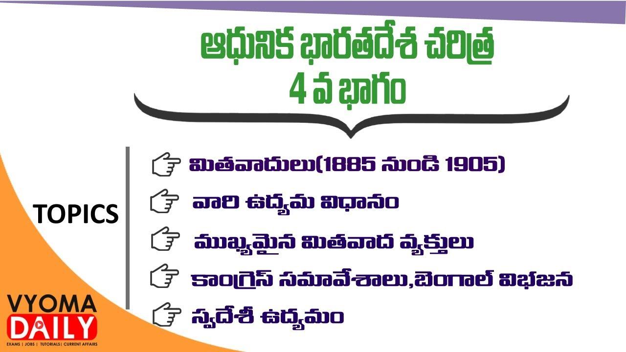 Bharata Desa Charitra Telugu Pdf