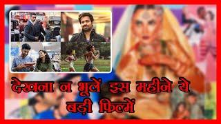 Mumbai Masala| इंतजार हुआ खत्म! अक्टूबर में रिलीज होने वाली है ये बड़ी फिल्में |OTT Top Web Series