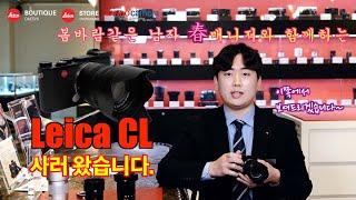 반도카메라에 Leica CL 사러왔습니다! (feat.…
