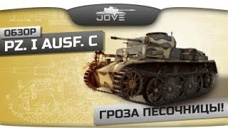 Гроза Песочницы! (Обзор Pz.Kpfw. I Ausf. C)
