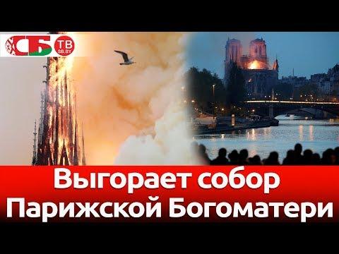 В Париже горел собор Парижской Богоматери - выгорает и рушится Нотр-Дам де Пари