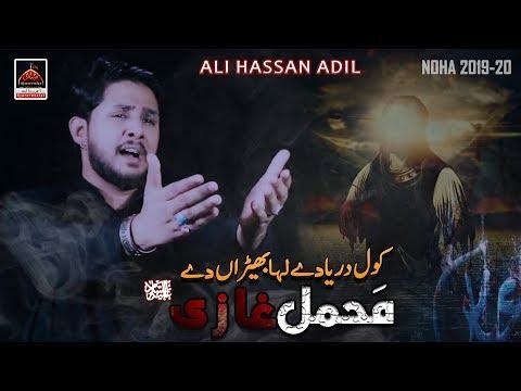 Noha - Kol Dariya Day Laha Bheran Day Mahmal Ghazi - Ali Hassan Adil - 2019 | Noha Mola Ghazi A.s