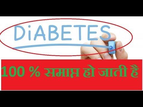 डायबिटीज़-जैसे-लाइलाज-बीमारी-का-इतना-ज्यादा-अचूक-असरकारक-व-सरल-इलाज