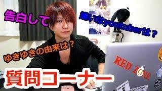 【はじめての】ゆきゆき質問コーナー!