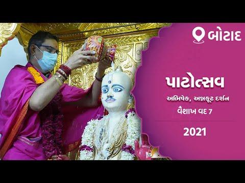 85 હરિકૃષ્ણ મહારાજ - 25 રાધાકૃષ્ણ દેવ || 85th-25th Patotsav || Botad || H.H. Lalji Maharajshree