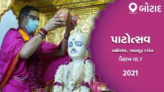 85 હરિકૃષ્ણ મહારાજ - 25 રાધાકૃષ્ણ દેવ    85th-25th Patotsav    Botad    H.H. Lalji Maharajshree