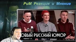 МНЕНИЕ ЭКСПЕРТА ПО ЮМОРУ на Новый русский юмор Гудков, Соболев, Satyr  вДудь