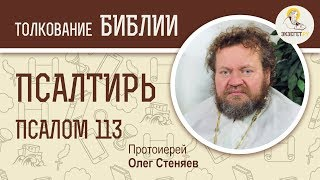 Псалтирь. Псалом 113. Протоиерей Олег Стеняев. Библия