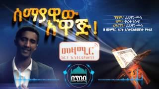 semayawiw awaj ┇ neshida by Tewfiq Yusuf ┇best neshida
