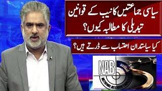 NAB Laws Effective Implementation | Live with Nasrullah Malik | Neo News