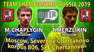 Волевая победа лучшего защитника 2019 на Чемпионате России Максим Чаплыгин - Тарас Мерзликин