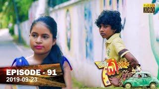 Hathe Kalliya | Episode 91 | 2019-09-23 Thumbnail