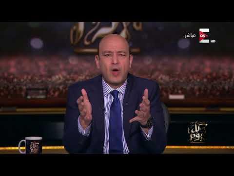 كل يوم - عمرو أديب يهنيء محمد صلاح لفوزه بجائزة أفضل لاعب إفريقي لعام 2017  - 21:20-2017 / 12 / 11