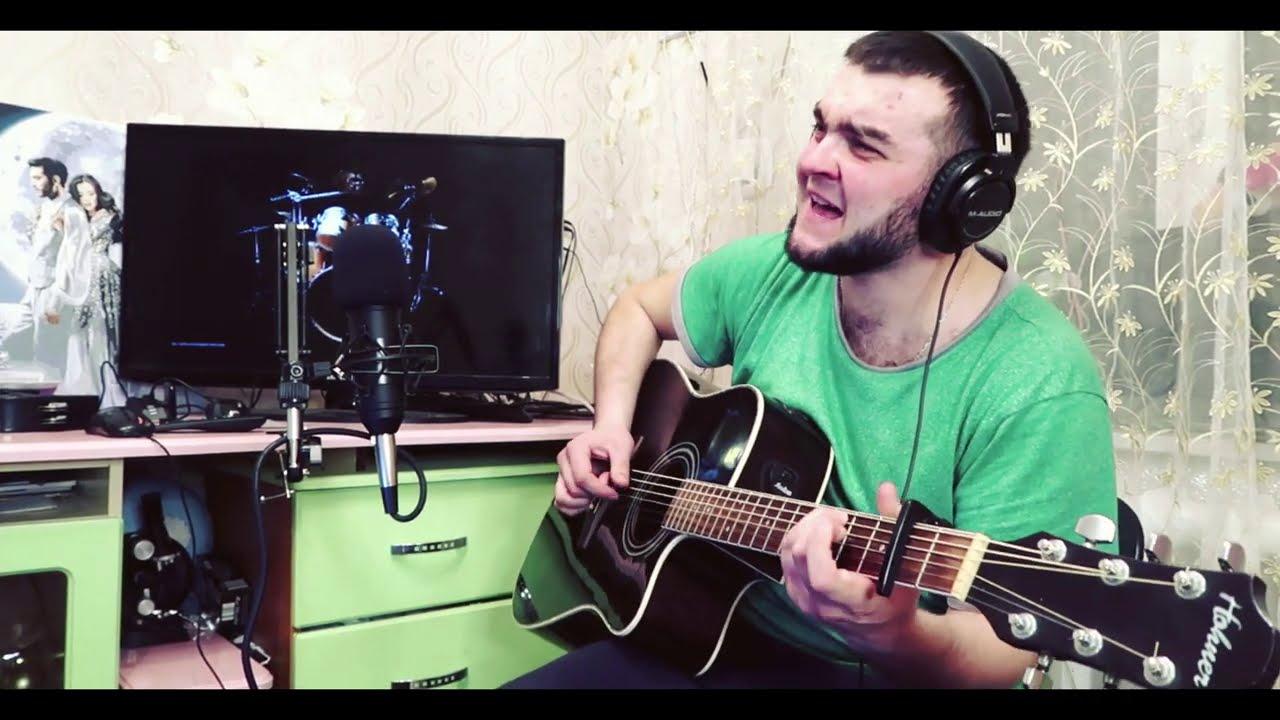 Самый дорогой человек - Нервы / Кавер версия песни на Гитаре