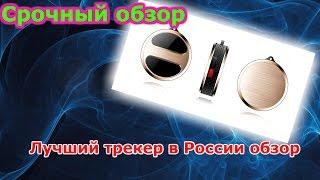 GPS ТРЕКЕР  ПОЛНЫЙ ОБЗОР Сайт gpstracker1.ru АКТИВАЦИЯ ЛУЧШИЙ ТРЕКЕР В РОССИИ 0+