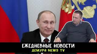 Степан Демура - Путину осталось недолго (13.03.19)
