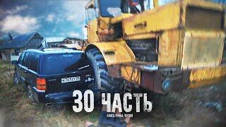 ПЬЯНЫЙ ТРАКТОРИСТ РАЗДАВИЛ МОЮ МАШИНУ!!! - 30 часть