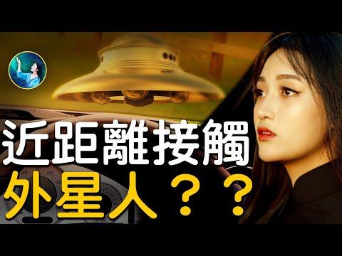 超惊悚!外星人突现身,拍肩打招呼?!日本小学生近距离接触UFO,奇特经历获多方作证;UFO降临前苏联公园,一名男孩被神祕武器击中丧失记忆。他们都看到了什么?【 #外星文明之谜 】