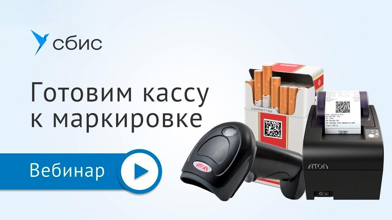 как забить сигареты в онлайн кассу