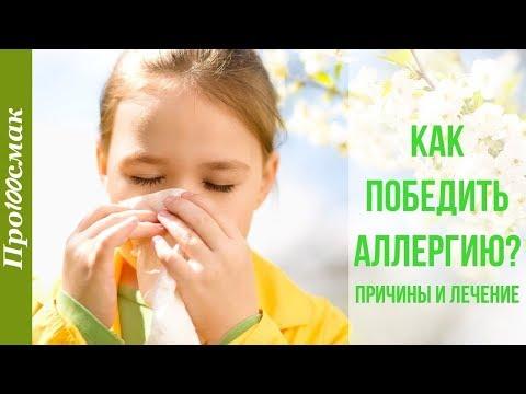 Забытое Дешевое Средство от Аллергии. Глюконат Кальция,Лигнин.