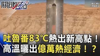 十分鐘蛋就熟 吐魯番83℃熱出新高點!高溫曬出億萬熱經濟!? 關鍵時刻 20180628-2 黃創夏 劉燦榮 黃世聰
