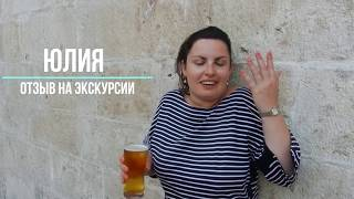 Индивидуальные экскурсии в Черногории, отзыв Юлии