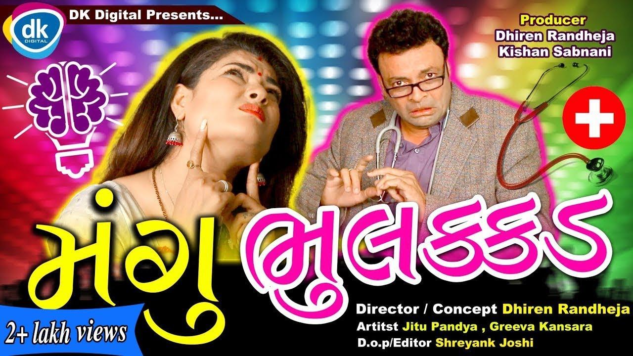 Mangu Bhulakad |Superhit Comedy Video 2019 |Jitu Mangu |#JTSA