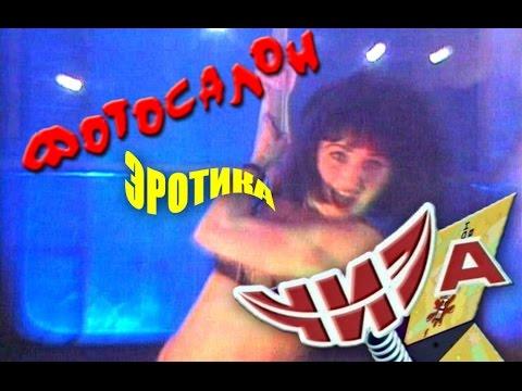 Эротические фото из фотосалонов, купить проститутку дешево цены