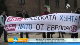 Жители Болгарии выступили за выход из НАТО и укрепление связей с Россией
