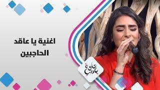 رمز ساحوري - اغنية يا عاقد الحاجبين