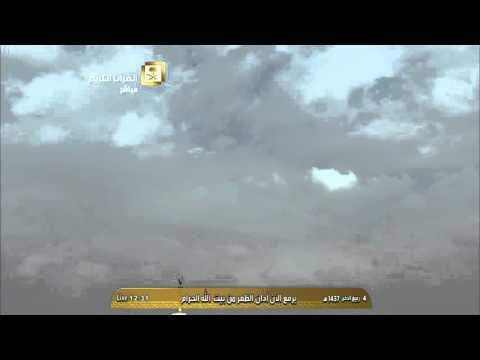 أذان الظهر من المسجد الحرام الخميس 4-4-1437 المؤذن حسين شحات
