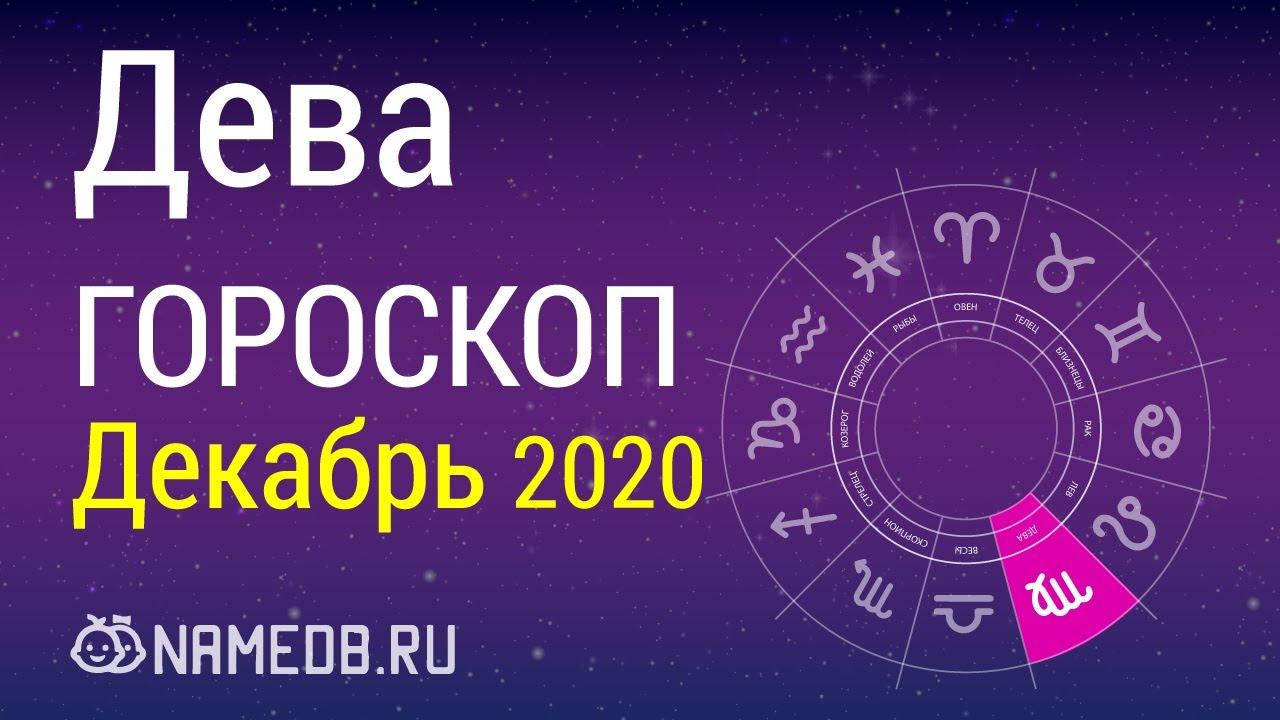 Знак Зодиака Дева – Гороскоп на Декабрь 2020